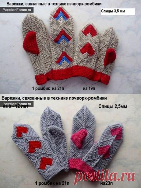 Подарок к Новому году! Варежки, связанные в технике пэчворк-ромбики / Вязание спицами / Вязание спицами. Работы пользователей