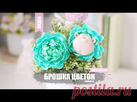 Брошка цветок из фоамирана. Цветок своими руками. Мастер класс