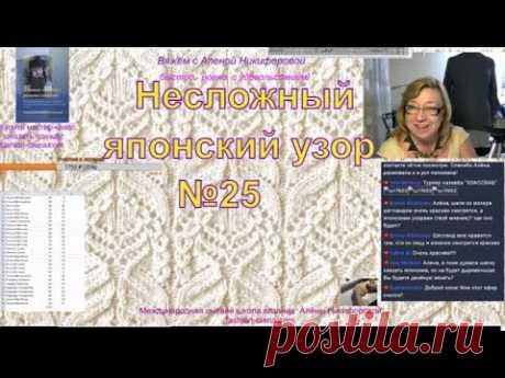 vyazanie spitsamiyaponsky la cinta №25 ☀ Alena Nikiforova \ud83d\udcf9 la Transmisión en vivo. El audioesquema de la cinta