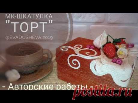 "МК- Шкатулка Торт авторская работа ©2019 / The idea of Jute crafts ""Eve""."
