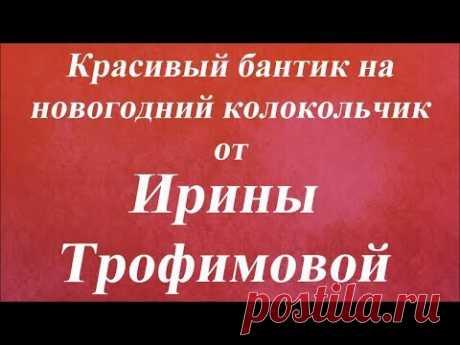 Красивый бантик на новогодний колокольчик. Университет Декупажа. Ирина Трофимова