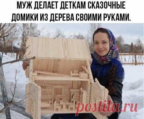 Как же мне нравится, когда мужчина любит сам что-нибудь мастерить и строить)