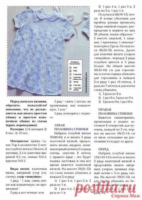 Вязаное платье для девочки. Описание