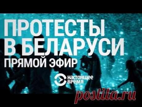 Беларусь. Протесты и задержания после выборов | ПРЯМОЙ ЭФИР - YouTube