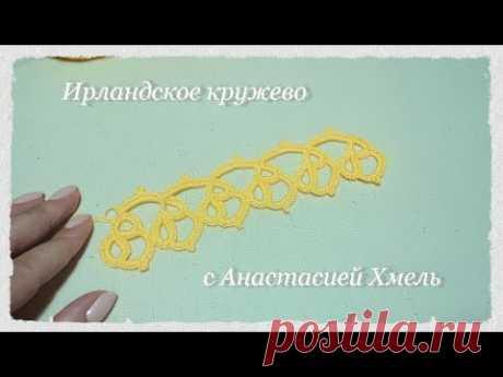 Тесьма крючком Ажурная тесьма Тесьма Обвязка Ирлансдкое кружево Irish lace