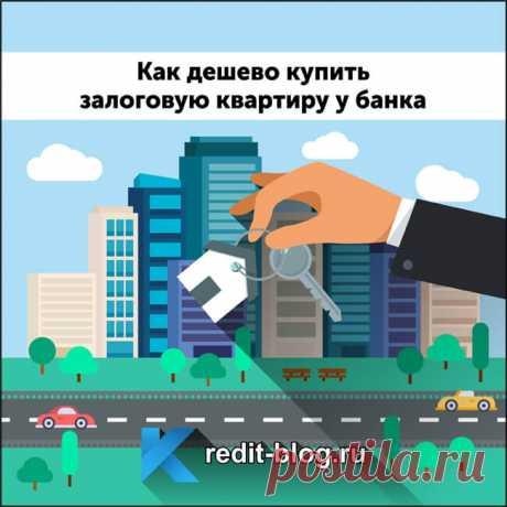 Как купить залоговую квартиру у банка?