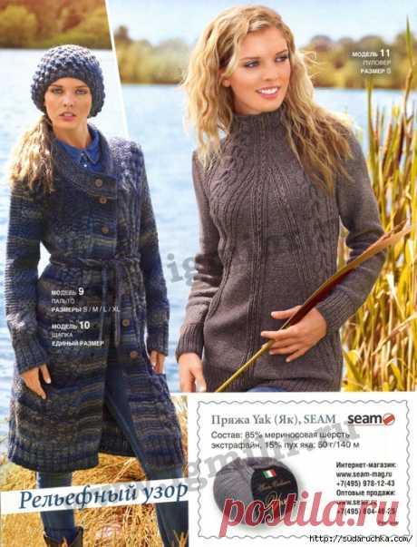"""""""Verena - 41 модель на любую погоду"""". Журнал по вязанию."""