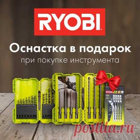 ⏳ Ждали подходящего момента, чтобы купить качественный инструмент? Он наступил! Ryobi предлагает сетевые дрели, перфораторы и лобзики. А оснастку покупать не нужно. 🎁 Сверла, буры, пилки идут в подарок! Выбирайте своего помощника для строительства и ремонта прямо сейчас. ⏰ Успейте оформить заказ, пока товары есть в наличии #всеинструментыру #ryobi #оснастка #дрель #перфоратор #лобзик #сетевойинструмент #подарок