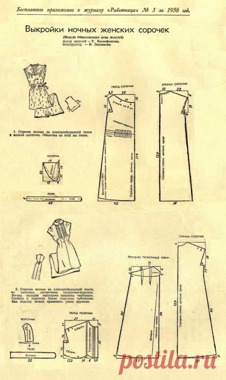 Выкройки ночных женских сорочек
