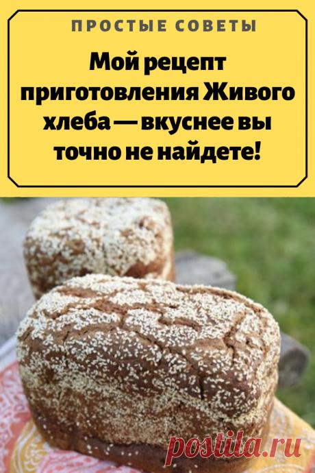 Мой рецепт приготовления Живого хлеба — вкуснее вы точно не найдете!Я пеку бездрожжевой хлеб больше 3-х лет, поделилась закваской со многими друзьями и знакомыми, все они в восторге от хлеба, о другом и слышать не хотят!