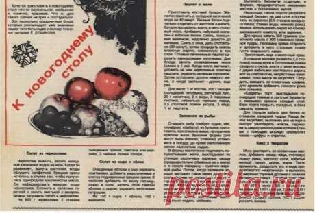 Обратно в СССР: что готовили советские хозяйки на Новый год | Бетонщица | Яндекс Дзен