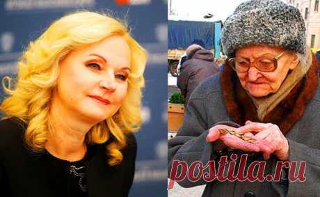 Вице-премьер Голикова не понимает: откуда бедность в России?