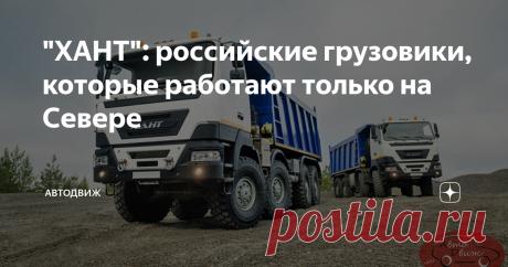 """""""ХАНТ"""": российские грузовики, которые работают только на Севере Ханты – это одна из коренных народностей, населяющих самый север Западной Сибири. Однако с недавних пор у этого слова появилось еще одно значение. «Хант» – это еще и марка отечественных вездеходов, ориентированных на работу на Севере в нефтегазовой отрасли. Машины эти выпускаются в небольших количествах, по нескольку десятков единиц в год, в основном под конкретный заказ, и для жителей подавляющего большинства..."""