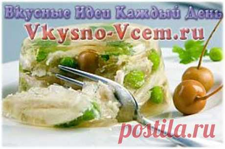 Заливное из фазана. Русско-французское блюдо — заливное из фазана всегда считалось по-царски праздничным. Конечно, блюда из дичи впечатляющий изыск на столе. Но не только на охоте можно «добыть» редкую птичку. На многих фермах разводят фазанов. Ведь мясо этой птицы очень вкусное, ценное и диетическое.