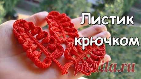 Ирландское кружево. МК: Листик крючком - Crocheted leaf in irish lace - Яндекс.Видео