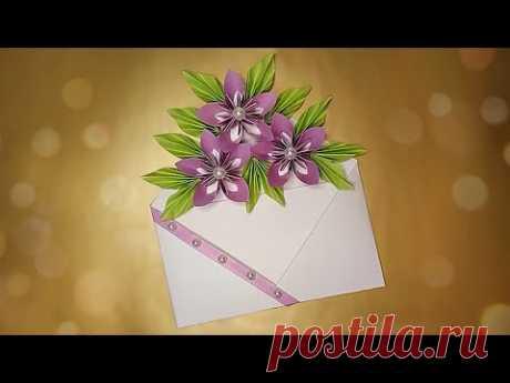 Как сделать конверт из бумаги А4 своими руками. Как сделать цветы оригами. Оригами для начинающих.  Конверт из бумаги без клея. Цветы оригами. Как сделать цветы из бумаги. Как сделать красивые листья из бумаги простая инструкция. Открытка на день рождения своими руками. Простая инструкция по созданию конверта из бумаги, украшенного цветами оригами.   #Origami #DIY #оригами