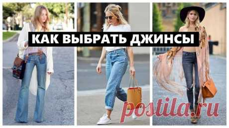 Как выбрать идеальные джинсы Джинсы — это волшебная палочка, которая с легкостью найдет ответ на вопрос: что надеть? Самое главное, чтобы они хорошо сидели, скрывали изъяны и подчеркивали достоинства фигуры. Это та статья, которая поможет выбрать те самые хорошо сидящие джинсы. Источник