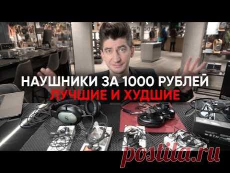 Наушники за 1000 рублей: лучшие и худшие, среди которых JBL, Koss, Sennheiser, 1more и некий Elecom