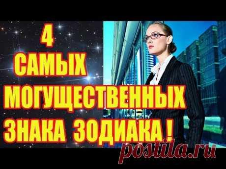 4 МОГУЩЕСТВЕННЫЕ ЖЕНЩИНЫ ПО ЗНАКУ ЗОДИАКА!!!