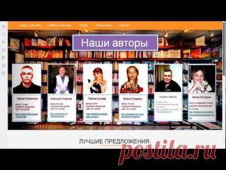 Уважаемые читатели, это видео для вас! Заходите в наш магазин, смотрите, выбирайте, приобретайте, если что понравилось. Здесь можно выбрать книги на любой вкус. Цены на книги вас приятно удивят! Всем спасибо! Ссылка на видео: https://youtu.be/o4JmyVjSbmo