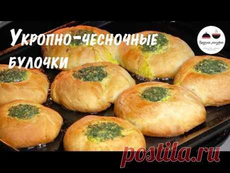 Укропно чесночные булочки  Булочки из дрожжевого теста  Buns with garlic and dill - YouTube