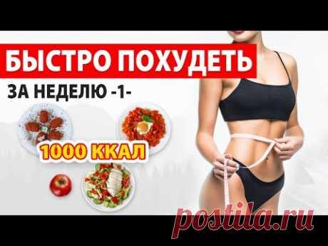 БЫСТРО ПОХУДЕТЬ за НЕДЕЛЮ -1- Рацион Питания на 1000 ккал 🔥 Марафон Похудения 🍏 Виктория Субботина