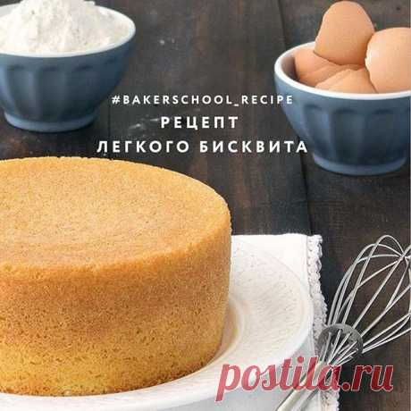 Easy biscuit from the chief confectioner of a basic course Maria Reshetnikova!