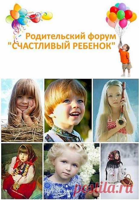 """Родительский форум """"Счастливый ребенок"""""""