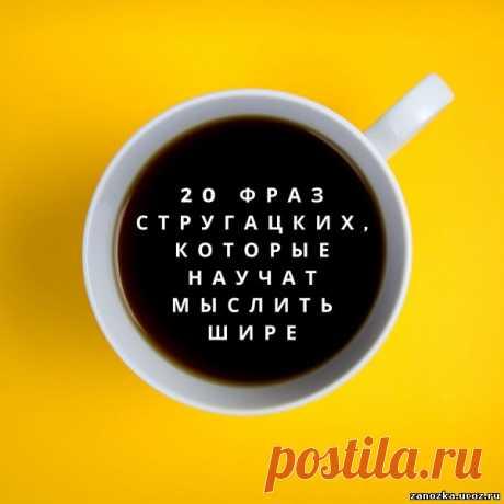 20 фраз Стругацких, которые научат мыслить шире - САМОРАЗВИТИЕ - БИЗНЕС,БОГАТСТВО,УСПЕХ - Каталог статей - Персональный сайт