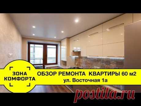 Ремонт квартиры в Вологде / ул. Восточная / двухкомнатная 60 м2
