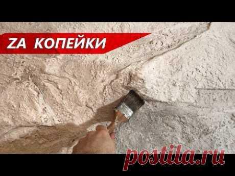 КАМЕННАЯ СТЕНА ИЗ РОТБАНДА своими руками за копейки