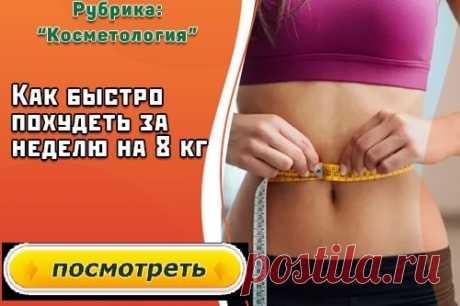 Простые способы похудеть без упражнений