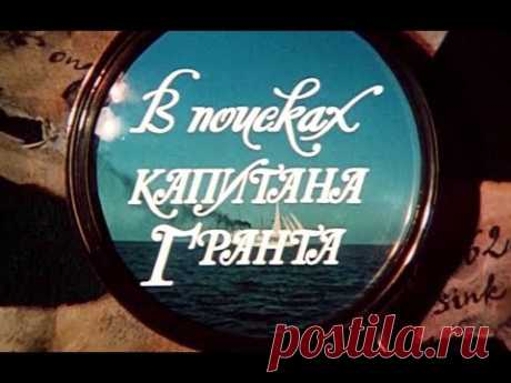 В поисках капитана Гранта (1985) приключения
