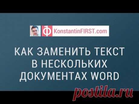 Как выполнить замену текста в нескольких документах Word   Шпаргалки по Word'у