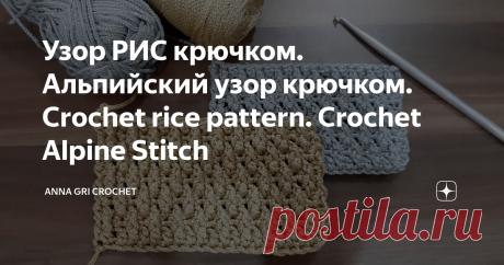 """Узор РИС крючком. Альпийский узор крючком. Crochet rice pattern. Crochet Alpine Stitch Добрый день подписчики и гости канала 🌺 Anna Gri 🌺! На этом видео уроке научимся вязать крючком плотный узор из шнура. Кроме названия """"рис"""" его еще называют """"альпийский узор"""" (Crochet Alpine Stitch). Описание вязания. Раппорт узора состоит из 2 петель и 4 рядов."""