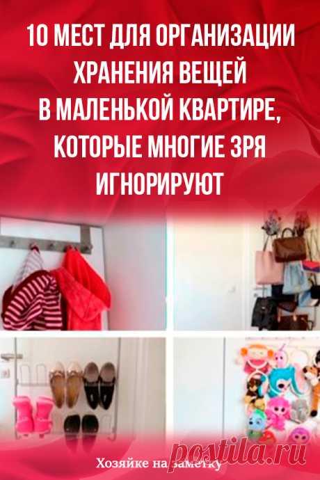 10 мест для организации хранения вещей в маленькой квартире, которые многие зря игнорируют