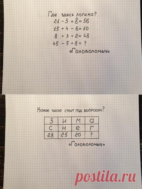 2 школьных примера, которые большинство взрослых возможно не решат. Новогодние задачи | Головоломыч | Яндекс Дзен