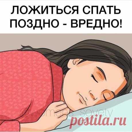 Полезные Советы в Instagram: «1) Умственное истощение Ваш мозг активно отдыхает с 21:00 до 23:00. Если вы ложитесь спать после 23:00, то постепенно со временем к вам…»