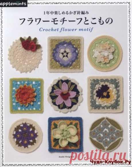 Asahi Original - Crochet Flower Motif 2019 | ✺❁журналы на чудо-КЛУБОК ❣ ❂ ►►➤Более ♛ 8 000❣♛ журналов по вязанию Онлайн✔✔❣❣❣ 70 000 узоров►►Заходите❣❣ %