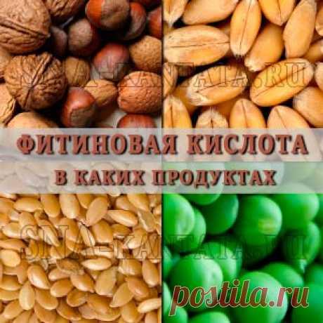 Фитиновая кислота: в каких продуктах содержится, таблица