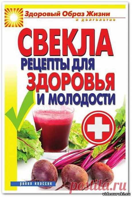 Свекла. Рецепты для здоровья и молодости - 21 Сентября 2013 - Здоровье