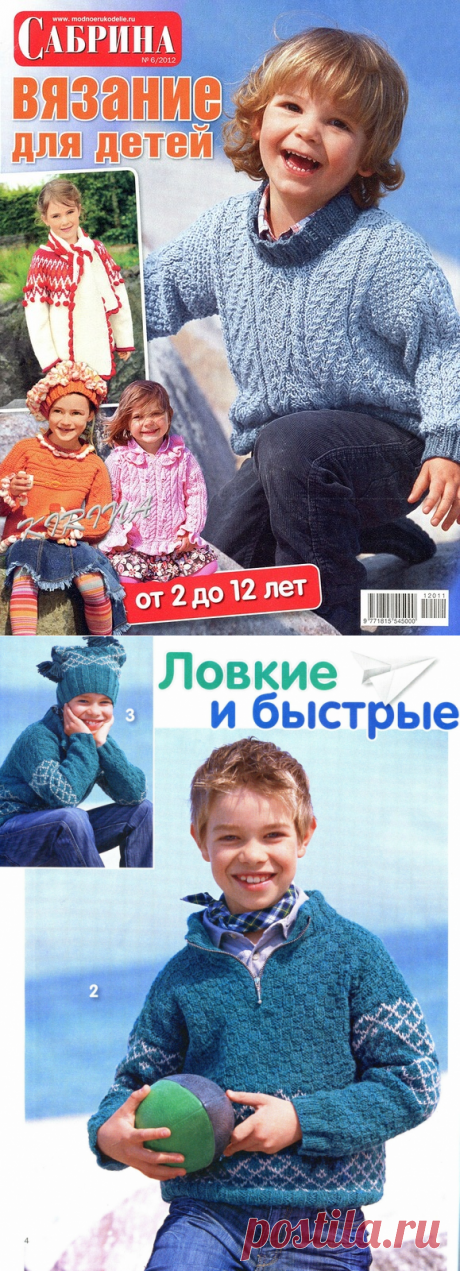 «сабрина для детей 6.12»