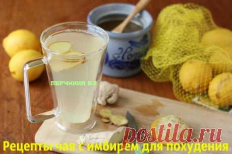 Имбирные чаи для похудения - много рецептов - Perchinka63