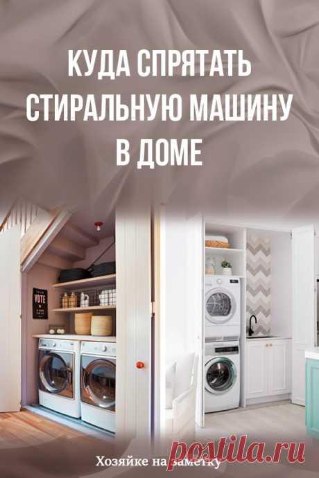 Куда спрятать стиральную машину в доме