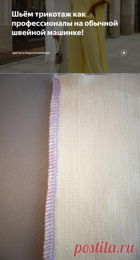 Шьём трикотаж как профессионалы на обычной швейной машинке! | Шитьё и Мода из комода | Яндекс Дзен