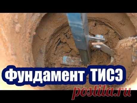 ФУНДАМЕНТ ТИСЭ. ТЕХНОЛОГИЯ МОНТАЖА
