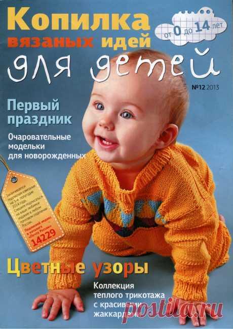 Копилка вязаных идей для детей №12/2013