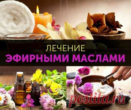 Лечение эфирными маслами...