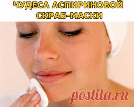 Аспириновая скраб - маска — Полезные советы