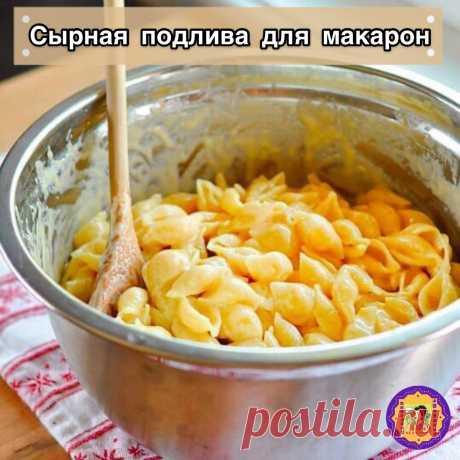 Сырная подлива для макарон.  Ингредиенты:  Мука — 2 ст. л. Молока — 1 стакан Сливочного масла — 50 г Растительное масло Соль Перец Натертого сыра (можно два вида) — 200 г Тмин Базилик  Приготовление:  Разогреем растительное масло, добавим в него муку, обжарим до золотистого цвета, медленно вольем стакан молока, размешивая, доводим до кипения, добавим натертый сыр, помешивая. Добавим приправы, мягкое сливочное масло (его необходимо заранее достать из холодильника), перемеша...